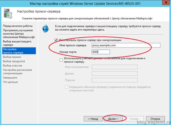обновление Windows через proxy