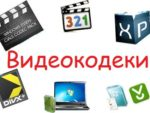 Как установить видеокодеки в Windows 7