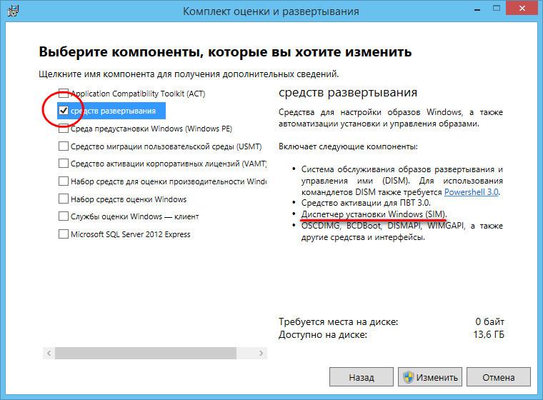 импорт образа WIN в утилиту Windows SIM
