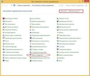 Ведите себя хорошо – Windows 8 следит за Вами!