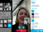 Возможности Skype в пространстве Windows Phone 8