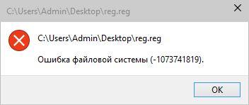 ошибка файловой системы 1073741819 windows 10