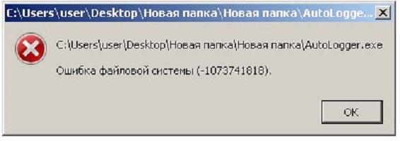 способы решения ошибки 2018375670 windows 10