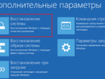 устранение ошибок windows 10