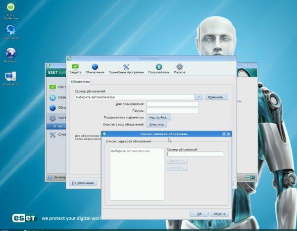 компакт-диск аварийного восстановления системы в ESET NOD32