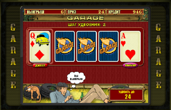 игровой автомат Гараж для автолюбителей