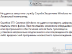 ошибки 577 защитника windows 10