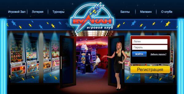 Вулкан игровые автоматы играть онлайн бесплатно игра игровые автоматы клубничка поиграть