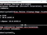 Восстановление целостности файлов в Windows 10