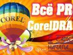 Конвертируем cdr в psd