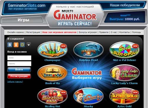 игры гаминатор онлайн