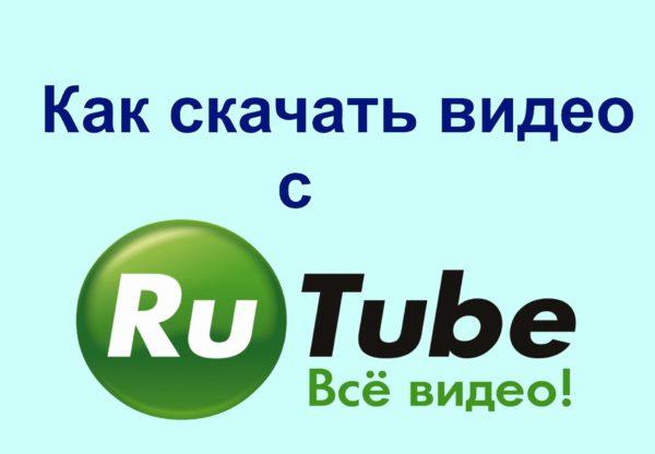 методы скачивания видео с Rutube