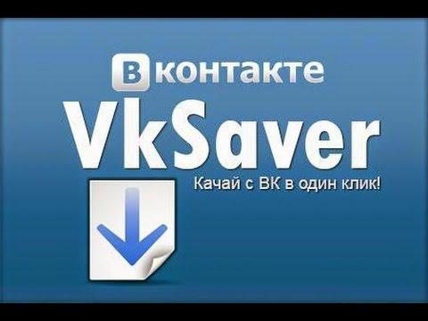 VKsaver для Windows 10