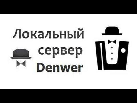 Denwer — мой домашний сервер.