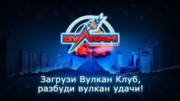 play-cazino-vulcan.com