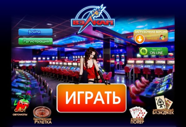 Как обыграть автомат в онлайн казино как играть в лося в карты