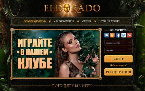 Игровой клуб казино Eldorado
