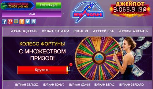 Казино Вулкан - Играть онлайн
