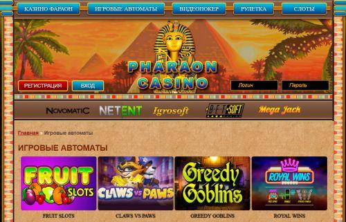онлайн фараон видео казино