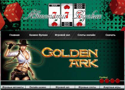 Игровой зал онлайн Вулкан