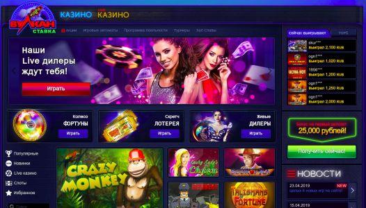 Вулкан игровые автоматы официальный сайт