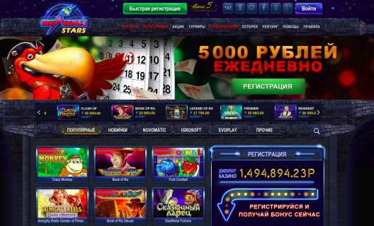 вулкан неон казино официальный сайт