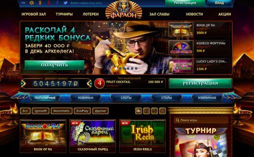 казино фараон игровое
