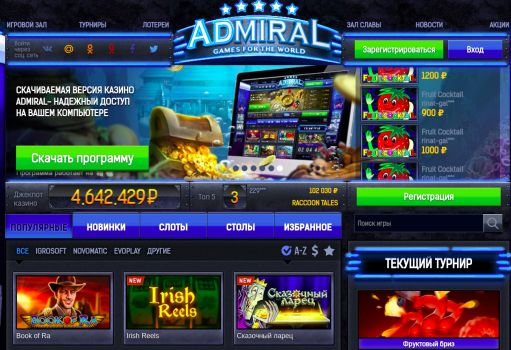 Игровые автоматы адмирал онлайн