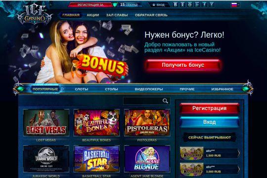 Icecasino - казино на реальные деньги