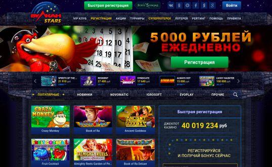 Вулкан Stars казино официальный сайт