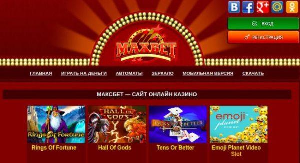 Официальный сайт Максбет казино – лучший способ развлечени