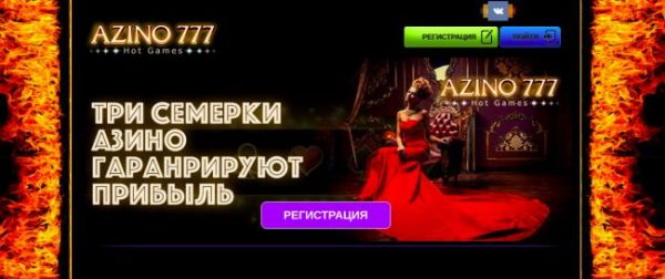 зеркало Azino777 официальный сайт