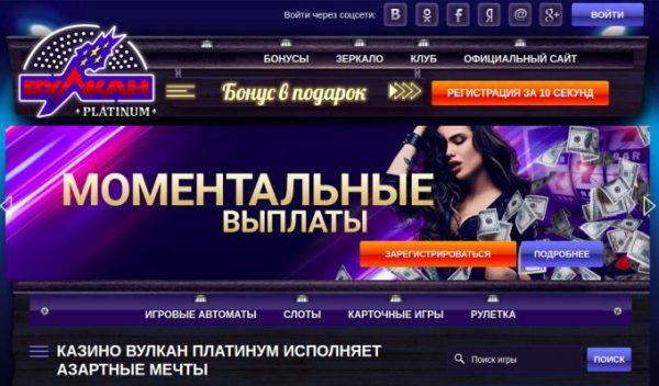 клуб Вулкан Платинум официальный сайт