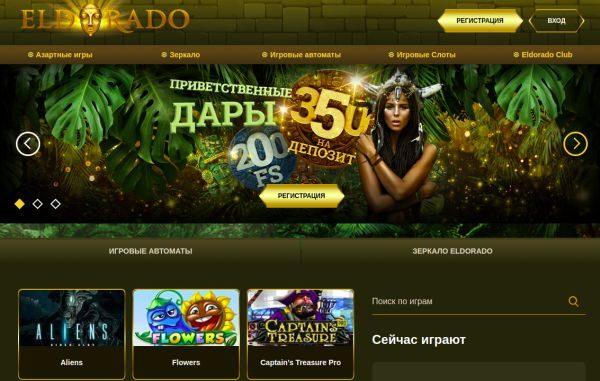 Игровые автоматы Eldorado - играй онлайн и получай щедрые бонусы