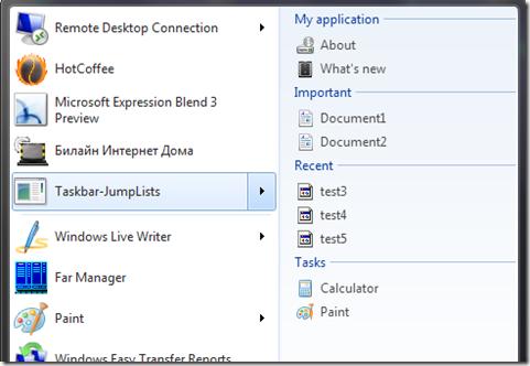 Возможности списков переходов в Windows 7