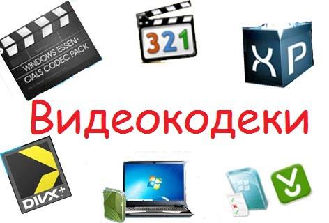 Видеокодек Скачать Торрент img-1