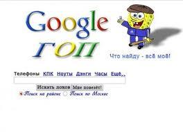 гуглик