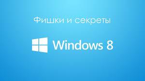 Приколы и секреты Windows