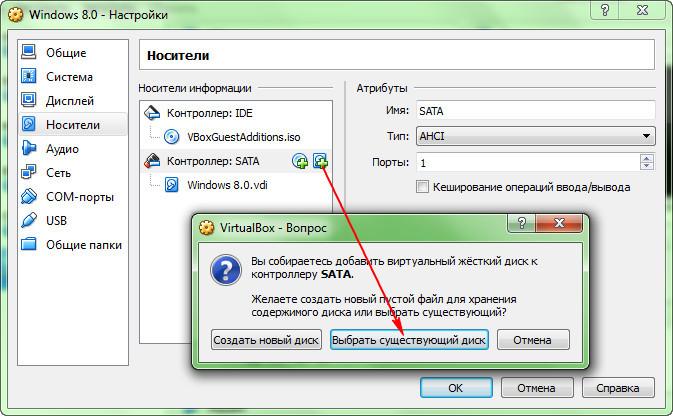 Как сделать образ диска для virtualbox - Первая школа Юла