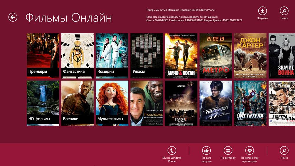 Лучшие проги для онлайн фильмов фото 521-540