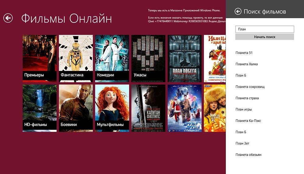 Лучшие проги для онлайн фильмов фото 521-921