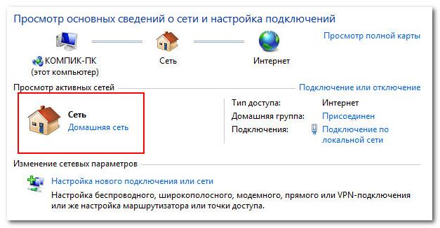 Как создать домашнюю сеть в windows 7 домашняя базовая - Sort-metall.ru
