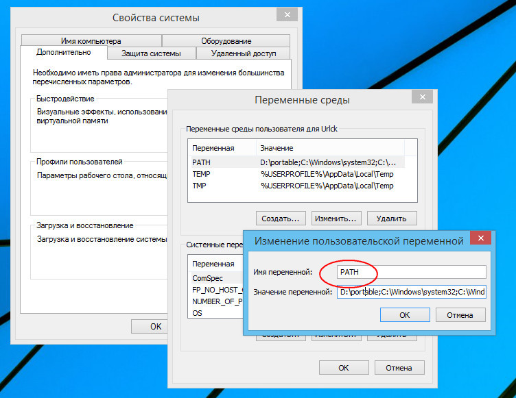 Как создать переменную окружения в windows 7