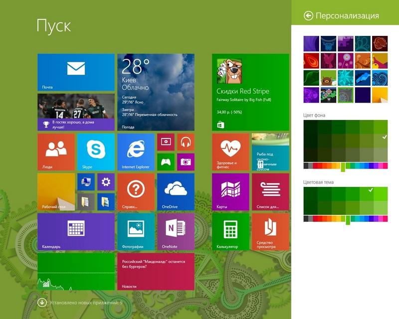 оформление для Windows 8.1 - фото 5