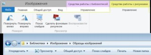 Проводник Windows 8.1