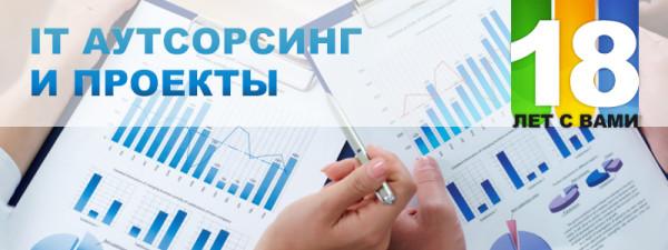 Компании аутсорсинг ИТ - ALP.RU
