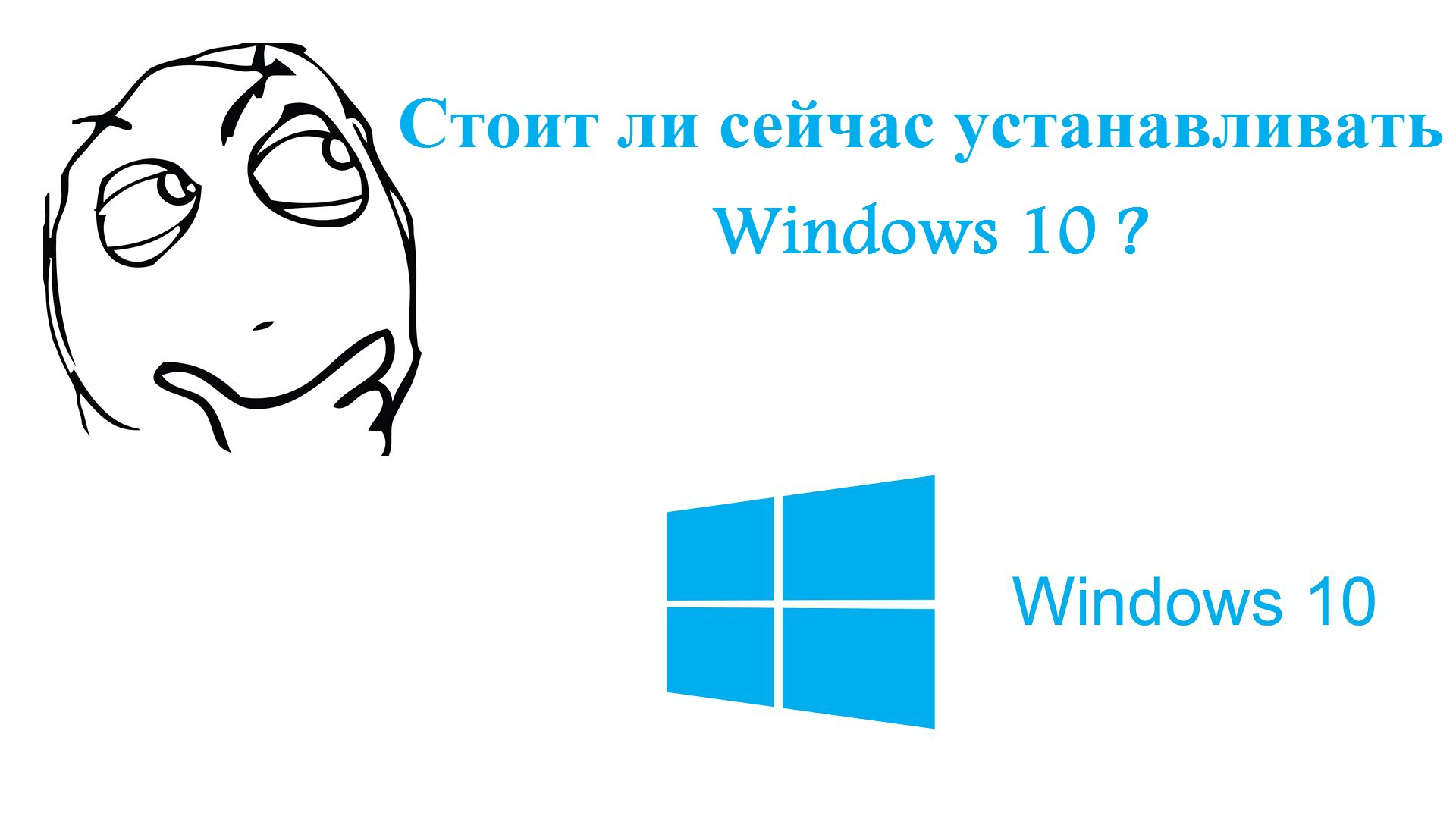 стоит ли устанавливать windows 10