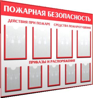 Изготовление стендов по индивидуальным заказам клиентов
