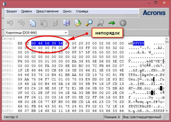 ошибкой файловой системы 1073741701 windows 10