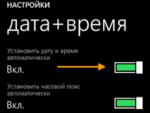 как поменять дату в windows phone